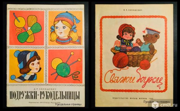 Подружки-рукодельницы, Свяжи кукле Ханашевич. Фото 1.