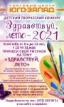 Детский Творческий Конкурс Здравствуй, Лето - 2021