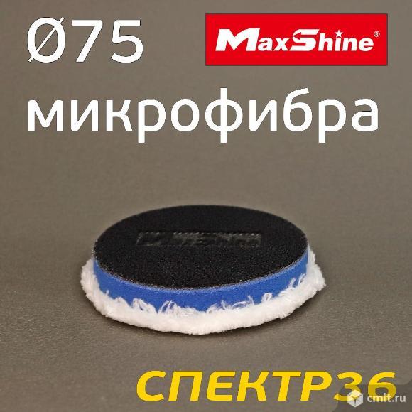Круг полировальный микрофибра MaxShine  ф75 синий. Фото 1.