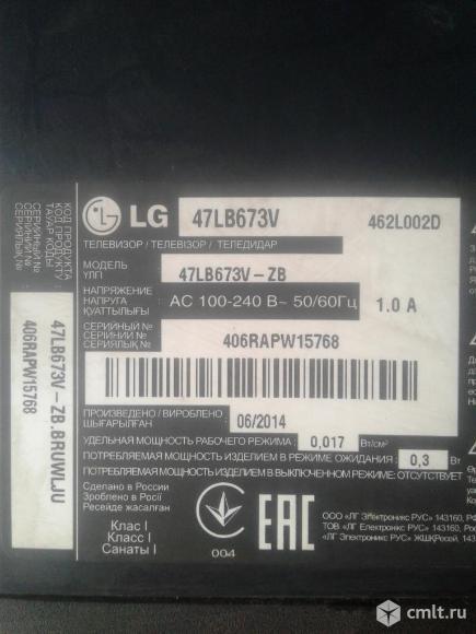 Телевизор LED LG 47LB673V. Фото 1.