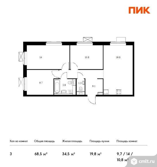 3-комнатная квартира 68,5 кв.м. Фото 1.