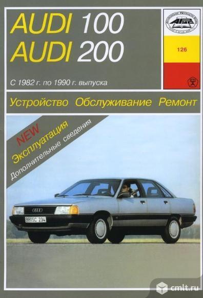 Книга Ауди 100, 200 1982-1990. Фото 1.