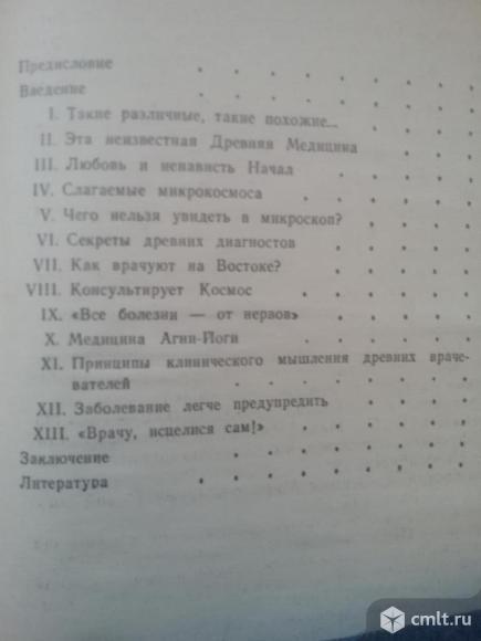 """К.Сельченок """"Тайны восточной медицины"""". Фото 2."""