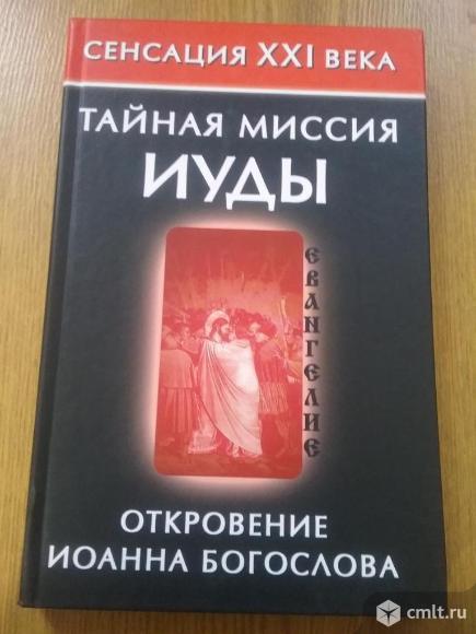 """В.Бабанин """"Тайная миссия Иуды.Откровение Иоанна Богослова"""". Фото 1."""