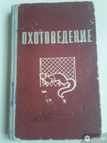 Книга Охотоведение. 1969г. тираж 15000 экз.. Фото 1.