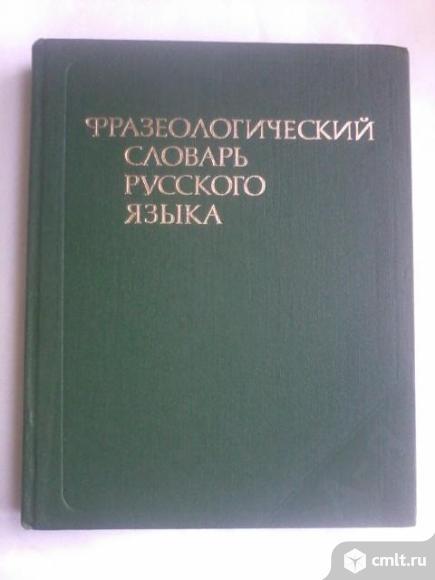 Новый Фразеологический словарь русского языка. Фото 1.