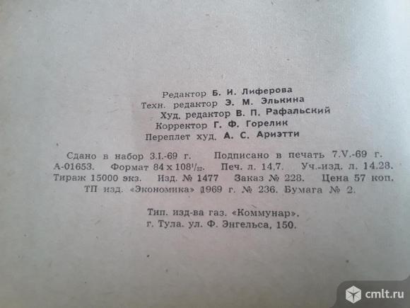 Книга Охотоведение. 1969г. тираж 15000 экз.. Фото 15.
