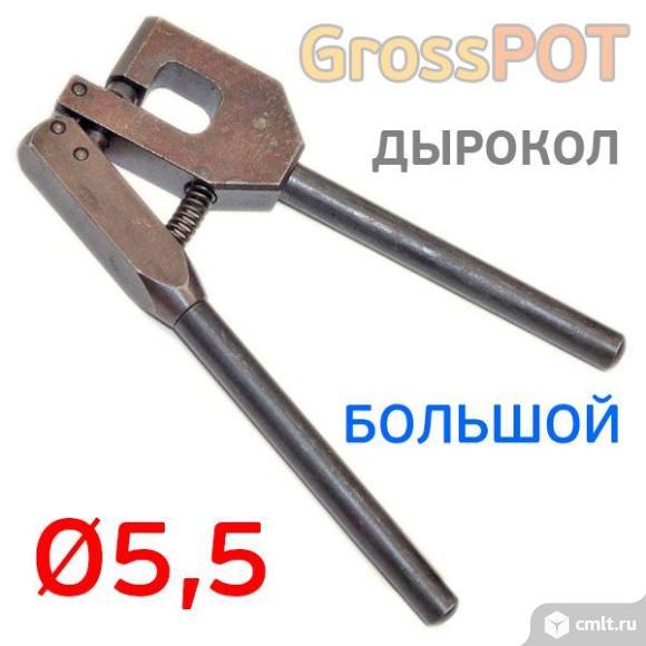 Дырокол для кузовного ремонта АВТОМ-С (5.5мм). Фото 1.