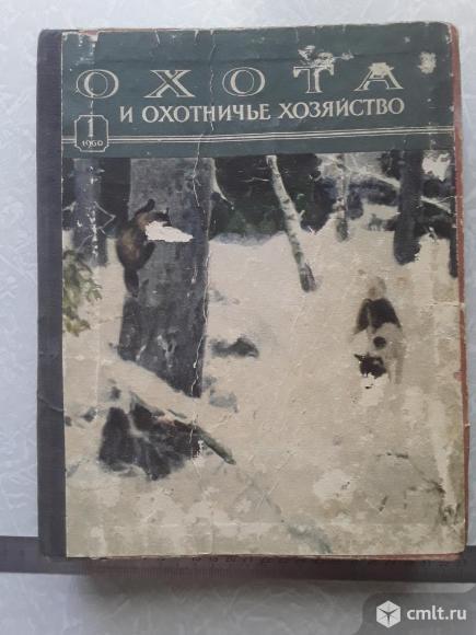 Подшивка журналов Охота 1960г. 12шт.. Фото 1.