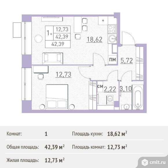 1-комнатная квартира 42,39 кв.м. Фото 1.