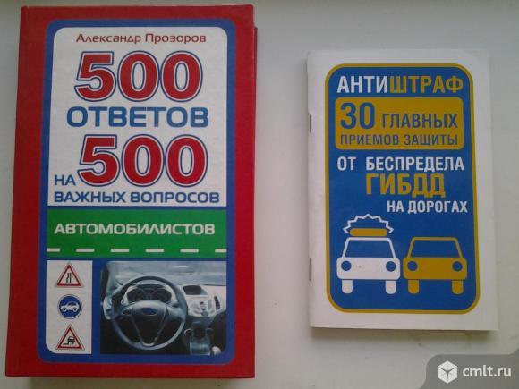 Книги автомобилистам. Фото 1.