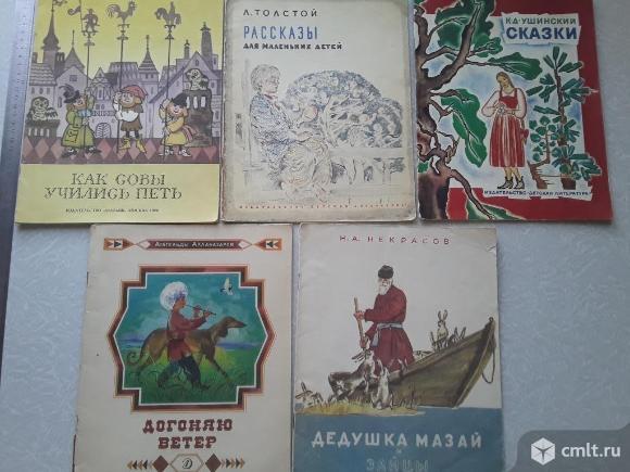 5 шт. Детские книги СССР. Сказки,рассказы,стихи. Фото 1.