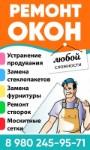 Ремонт Окон Любой Сложности