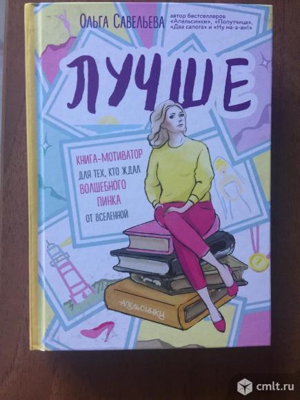 Книга- мотиватор Лучше Ольги Савельевой. Фото 1.