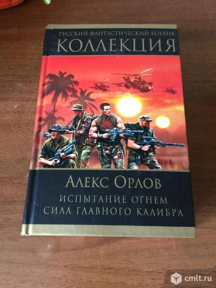 Фантастика Алекс Орлов. Фото 1.