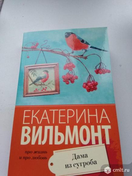 Книги Е. Вильмонт. Фото 2.
