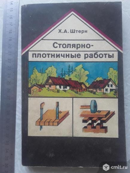 Столярно-плотничные работы Штерн Х. А. 1992. Фото 1.
