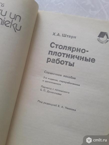 Столярно-плотничные работы Штерн Х. А. 1992. Фото 10.