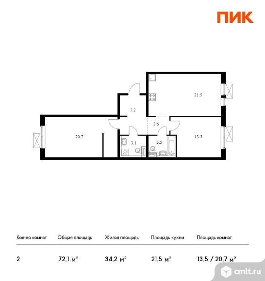 2-комнатная квартира 72,1 кв.м. Фото 1.