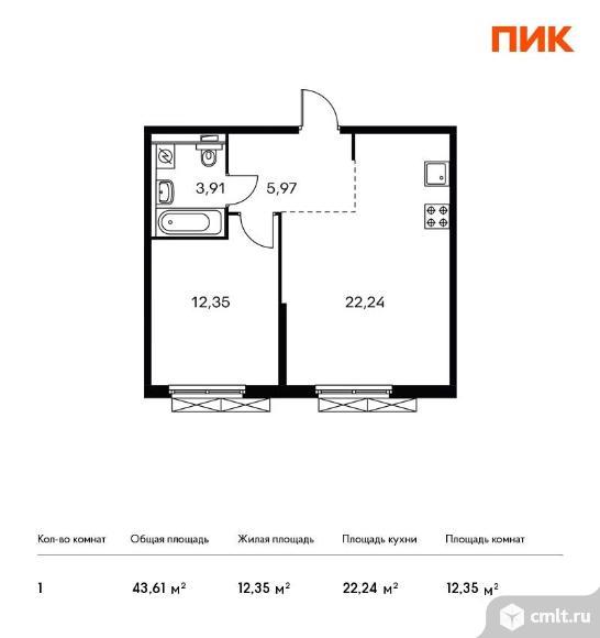 1-комнатная квартира 43,61 кв.м. Фото 1.