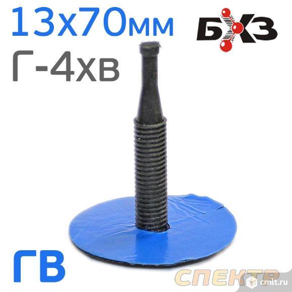 Грибок ХВ резиновый Г-4хв (13х70мм) БХЗ. Фото 1.