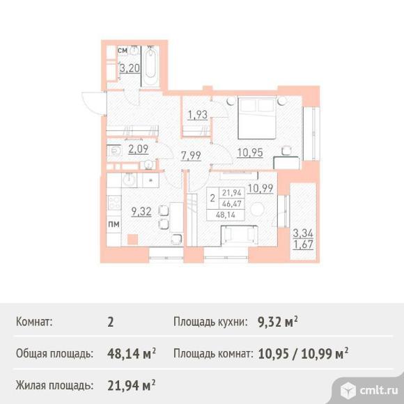 2-комнатная квартира 48,14 кв.м. Фото 1.