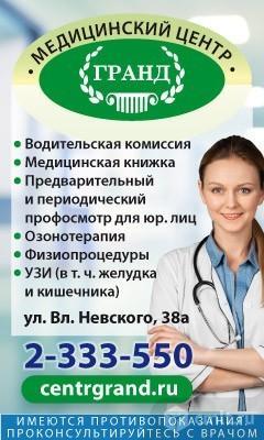 Медицинский Центр Гранд