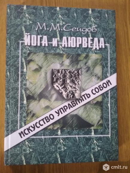 """М.Сеидов """"Йога и аюрведа"""". Фото 1."""