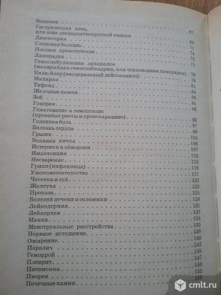 """М.Сеидов """"Йога и аюрведа"""". Фото 6."""