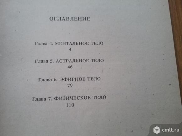 """Авессалом Подводный """"Каббалистическая астрология.Тонкие тела"""". Фото 4."""