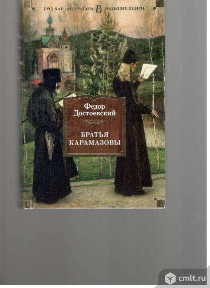 Серия Русская литература.Большие книги.. Фото 1.