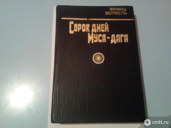 Книга 40 дней Муса-дага. Фото 1.