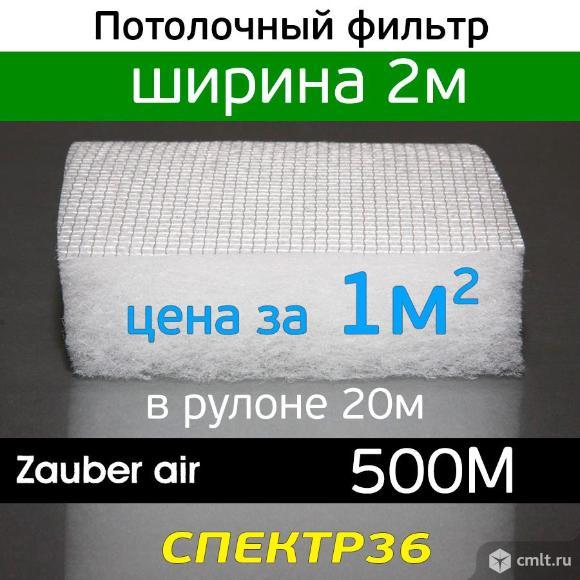 Фильтр для ОСК потолочный 500M 1м2 (высота 2м). Фото 1.