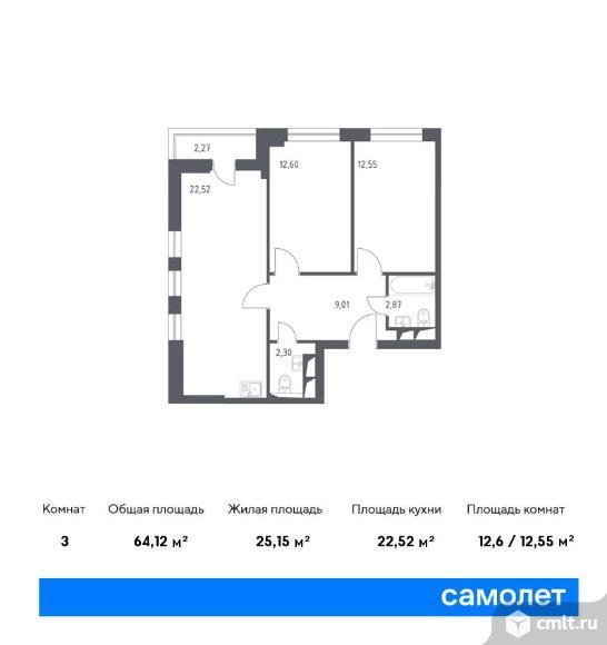 3-комнатная квартира 64,12 кв.м. Фото 1.