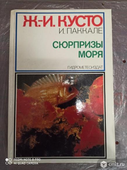 Продажа книги Ж.-И. Кусто Сюрпризы моря. Фото 1.