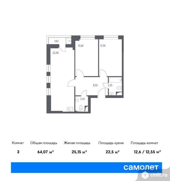 3-комнатная квартира 64,07 кв.м. Фото 1.