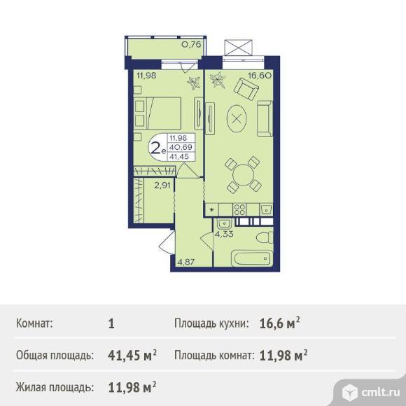 1-комнатная квартира 41,45 кв.м. Фото 1.