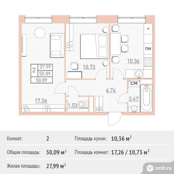 2-комнатная квартира 50,09 кв.м. Фото 1.