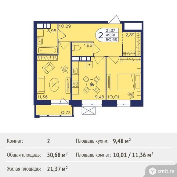 2-комнатная квартира 50,68 кв.м. Фото 1.