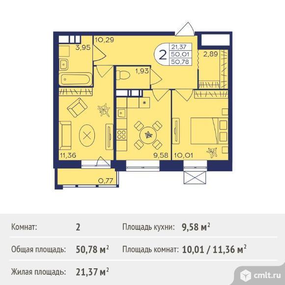 2-комнатная квартира 50,78 кв.м. Фото 1.