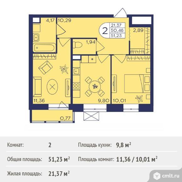 2-комнатная квартира 51,23 кв.м. Фото 1.