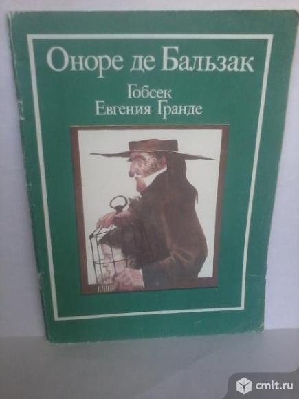 М.Зощенко. А.И.КУприн. Оноре де Бальзак. Фото 4.