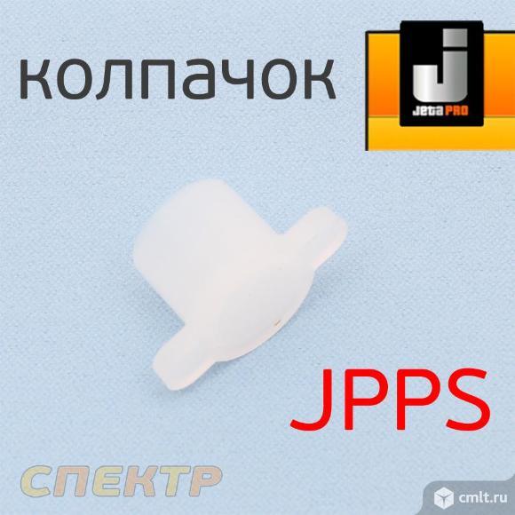 Колпачок одноразового бачка системы JetaPRO JPPS. Фото 1.