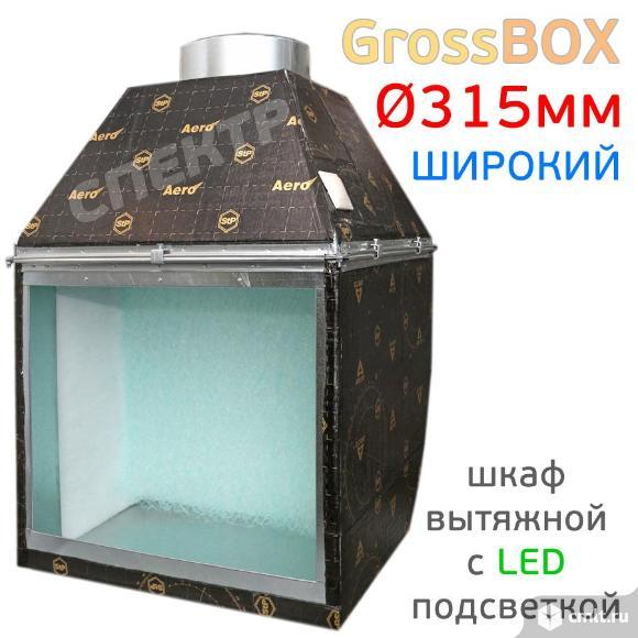 Шкаф вытяжной GrossBOX 315мм для колориста. Фото 1.