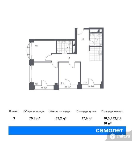 3-комнатная квартира 70,5 кв.м. Фото 1.
