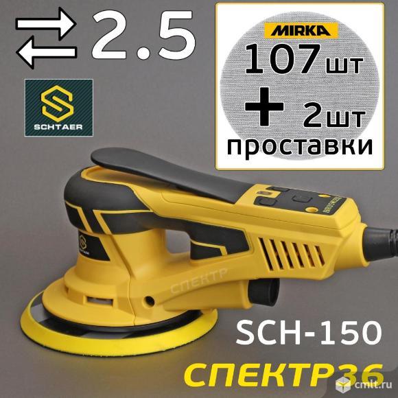 Шлифмашинка SCHTAER SCH-150 (2.5мм) + 107 шлифкруг. Фото 1.