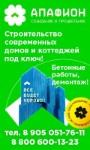 Строительство Современных Домов И Коттеджей Под Ключ