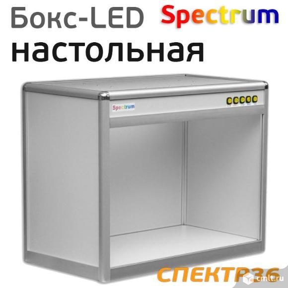 Лампа колориста Spectrum Бокс-LED стационарная настольная. Фото 1.
