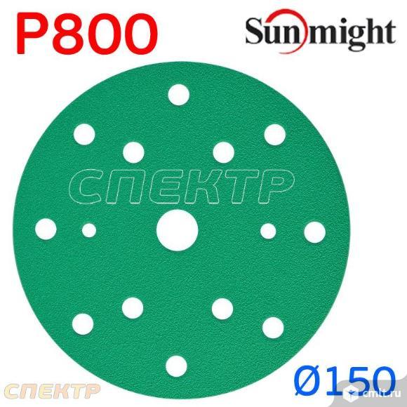 Шлифкруг Sunmight ф150 на липучке  P800. Фото 1.