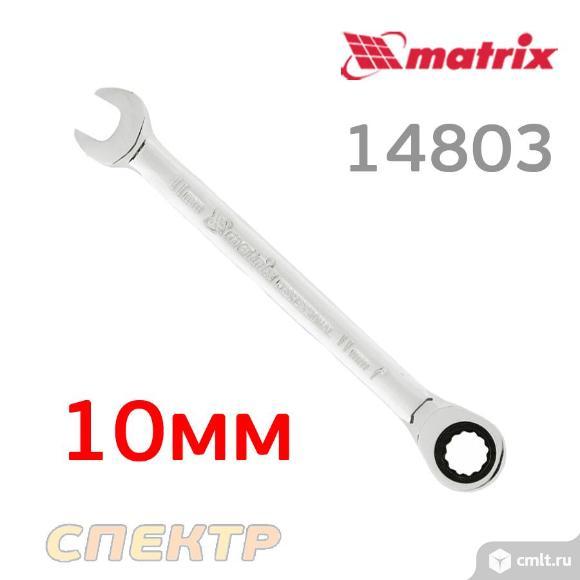 Ключ комбинированный с трещоткой 10мм MATRIX 14803. Фото 1.